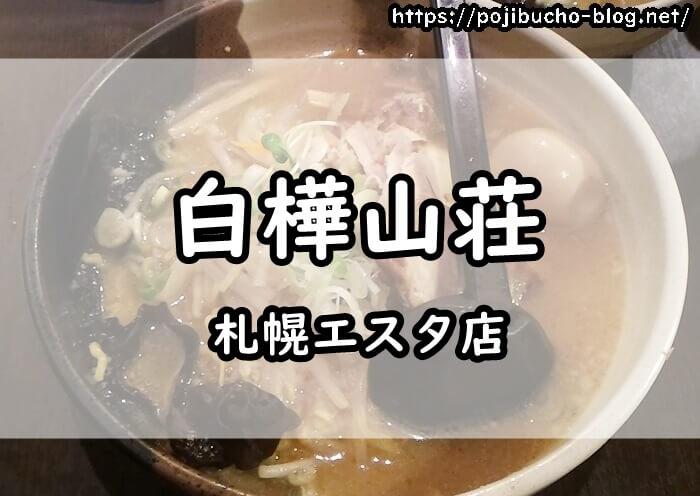 白樺山荘札幌エスタ店のアイキャッチ画像