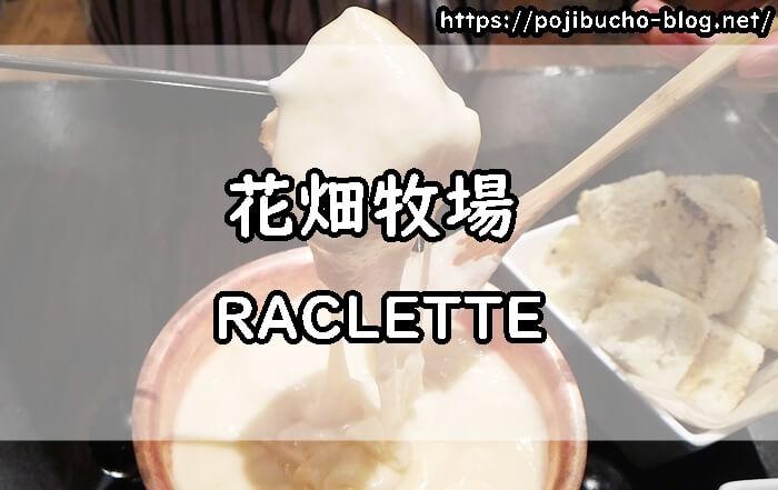 花畑牧場RACLETTEのアイキャッチ画像
