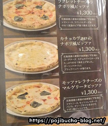 花畑牧場のピザのメニュー
