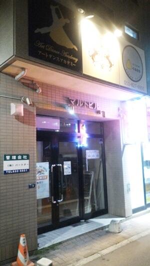札幌市の鍼灸院「くらさろ」のビルの入り口