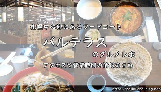 札幌中心部にあるフードコート「バルテラス」のグルメレポとアクセス・営業時間の情報まとめ【赤れんがテラス】