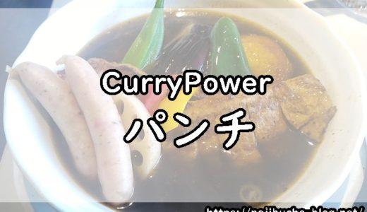 CurryPowerパンチのグルメレポとアクセス・営業時間の情報まとめ【札幌スープカレー】