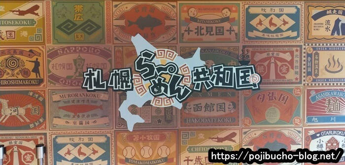 札幌エスタ10階のら~めん共和国のマークの画像