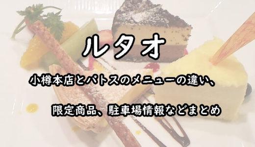 【ルタオのカフェ比較】小樽本店とパトスのメニューの違いや限定商品、駐車場情報などをまとめました!