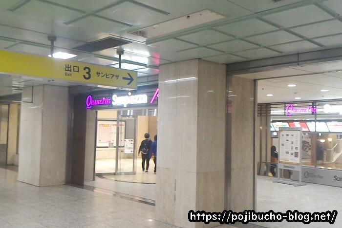 新さっぽろ駅の出口3