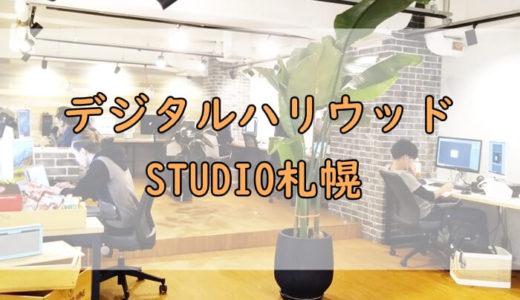 デジタルハリウッド「STUDIO札幌」の社長・森田さんにインタビューさせていただきました!