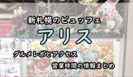 新札幌のビュッフェ「アリス」のグルメレポとアクセス・営業時間の情報まとめ