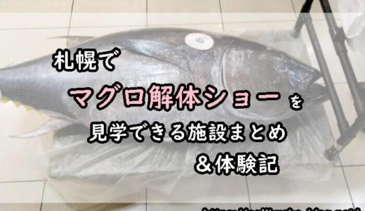 札幌で「マグロ解体ショー」を見学できる施設まとめ&体験記