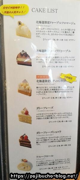 ルタオ本店のケーキメニュー1ページ目