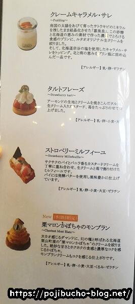 ルタオ本店のケーキメニュー2ページ目