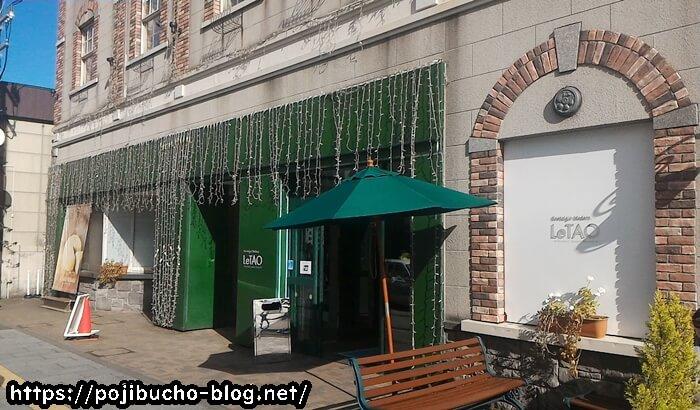 ルタオ本店の外観