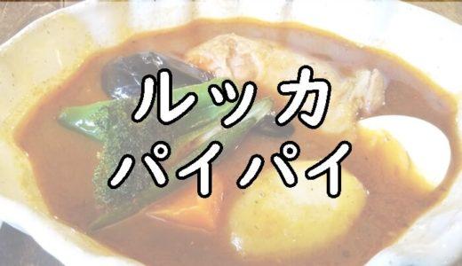 ルッカパイパイのグルメレポとアクセス・営業時間の情報まとめ【札幌スープカレー】