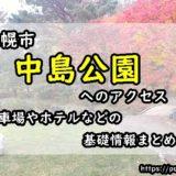 中島公園のアイキャッチ画像