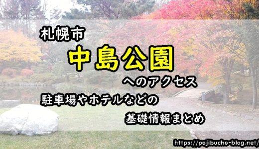 札幌市「中島公園」へのアクセス、駐車場やホテルなどの基礎情報まとめ【地下鉄・バス・市電・タクシー】
