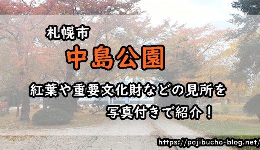 札幌市「中島公園」の紅葉や重要文化財などの見所を写真付きで紹介!