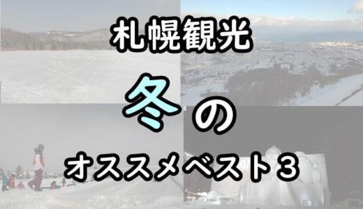 【札幌観光】冬のオススメベスト3