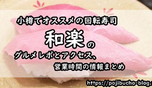 小樽でおすすめの回転寿司「和楽」のグルメレポとアクセス・営業時間の情報まとめ
