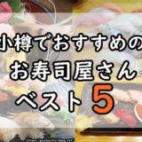 小樽でおすすめのお寿司屋さんベスト5のアイキャッチ画像