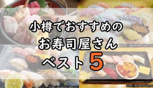 小樽でおすすめのお寿司屋さんベスト5!