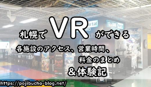札幌でVRができる各施設のアクセス・営業時間や料金のまとめ&体験記