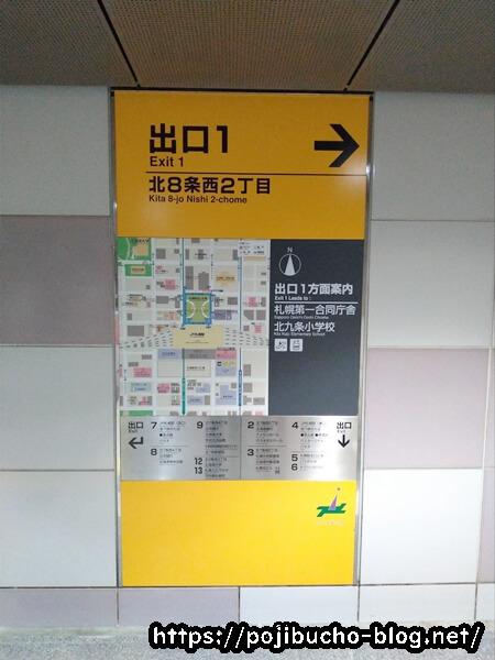 札幌駅の1番出口案内版