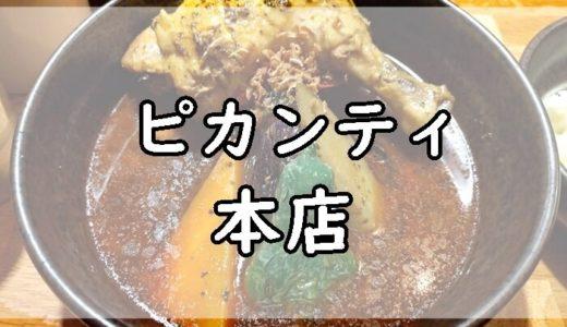 ピカンティ本店のグルメレポとアクセス・営業時間の情報まとめ【札幌スープカレー】