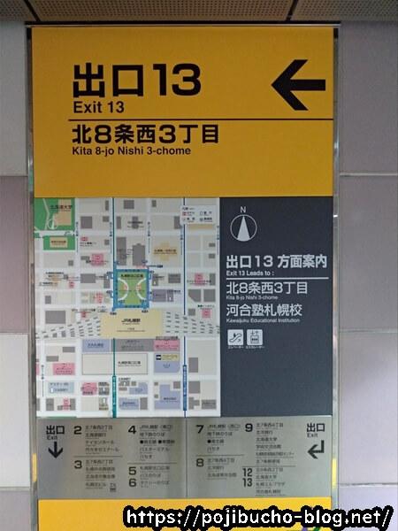 札幌駅の出口13の案内板