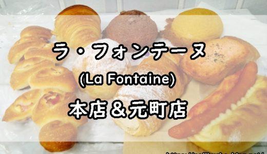 札幌でオススメのパン屋さん「ラ・フォンテーヌ」のグルメレポとアクセス・営業時間の情報まとめ