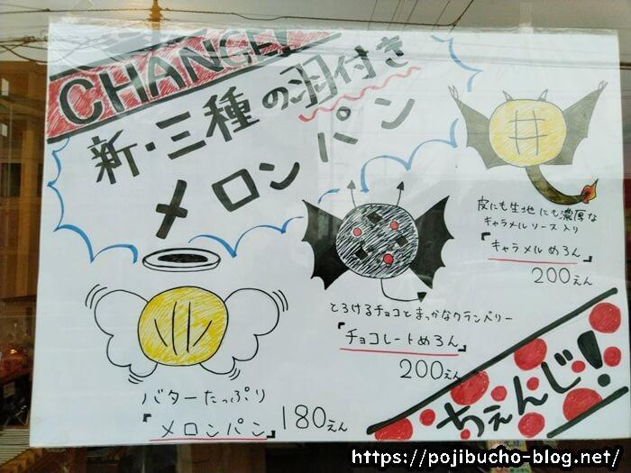 フォンテーヌ元町店のメロンパン紹介ポスター
