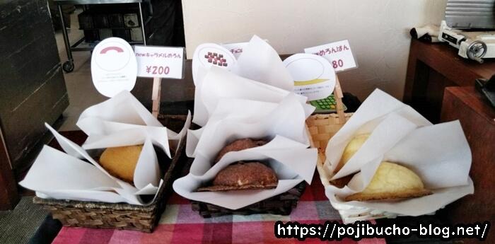 フォンテーヌ元町店のメロンパン3種類