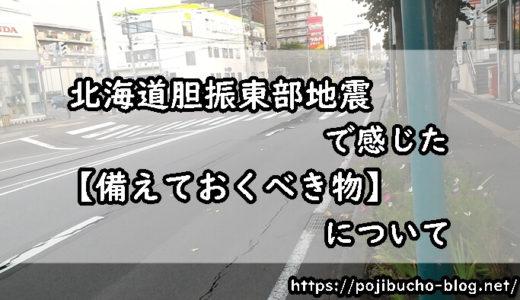 北海道胆振東部地震で感じた【備えておくべき物】について