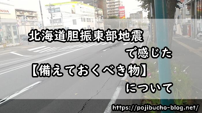 北海道胆振東部地震のアイキャッチ画像