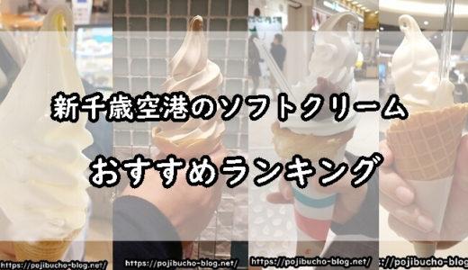 【現在8店舗食べ比べ!】新千歳空港のソフトクリームおすすめランキング