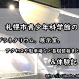 札幌市青少年科学館のアイキャッチ画像