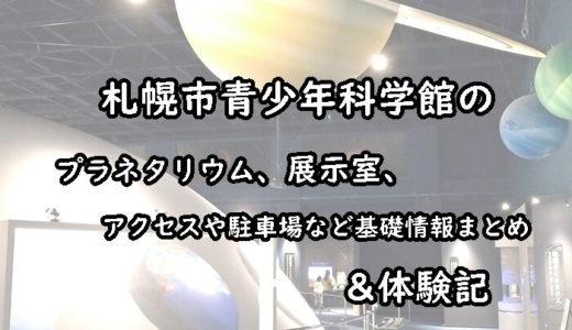 札幌市青少年科学館のアクセスや駐車場など基礎情報まとめ&体験記