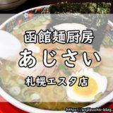 函館麺厨房あじさいのアイキャッチ画像