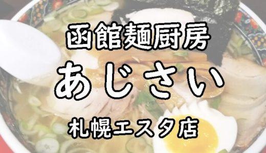 函館麺厨房あじさい 札幌エスタ店のグルメレポとアクセス・営業時間の情報まとめ【函館ラーメン】