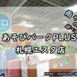 あそびパークPLUSエスタ店のアイキャッチ画像