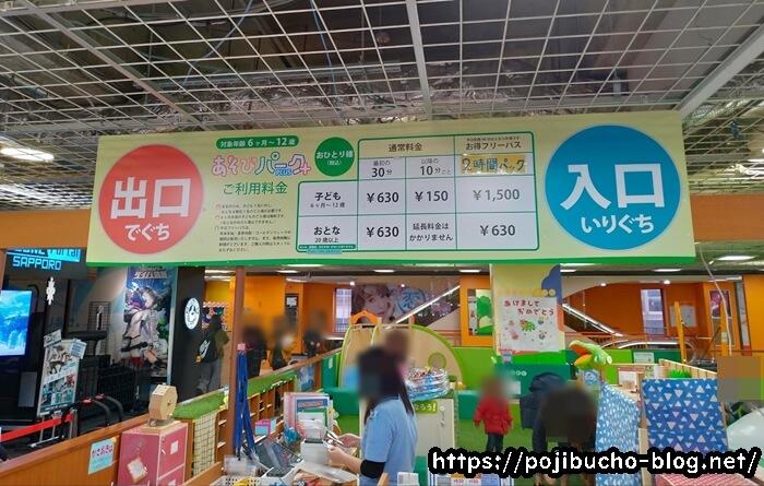 あそびパークPLUS札幌エスタ店の入口