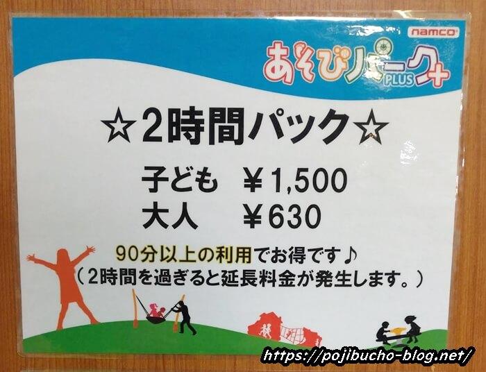あそびパークPLUS札幌エスタ店の2時間パックの案内