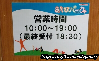 あそびパークPLUS札幌エスタ店の営業時間