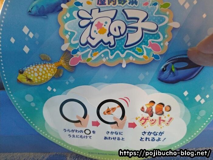 あそびパークPLUS札幌エスタ店の魚すくいの案内