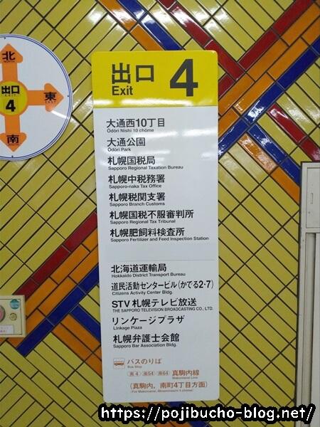 西11丁目駅の4番出口