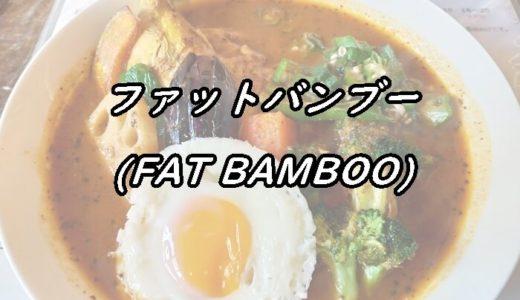 ファットバンブー(FAT BAMBOO)のグルメレポとアクセス・営業時間の情報まとめ【札幌スープカレー】