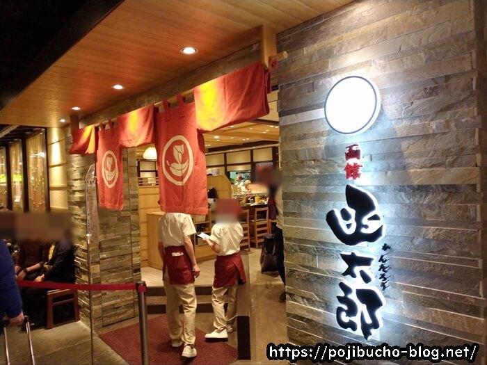 函太郎の入口