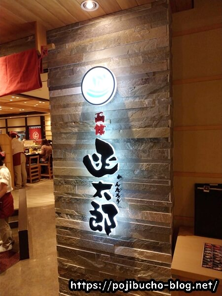 函太郎の店名