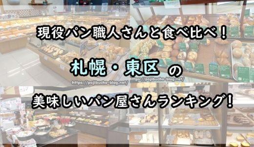 【札幌市東区 人気のパン屋ランキング】現役パン職人さんと食べ歩きしてわかった美味しいお店を紹介!