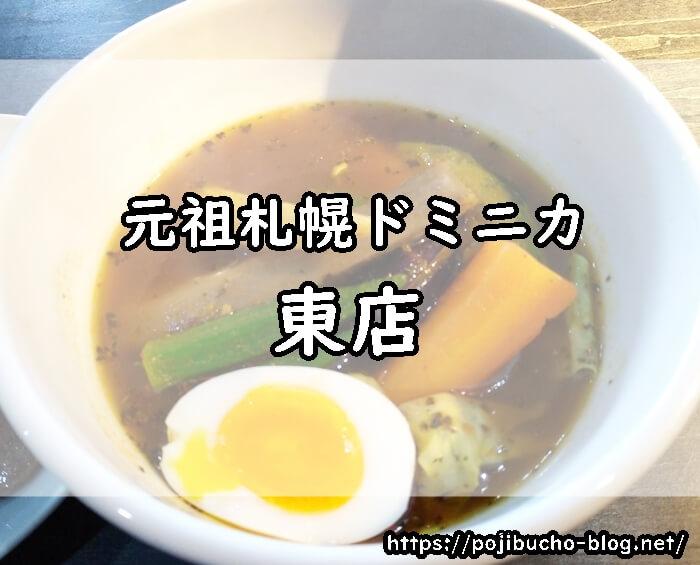 元祖札幌ドミニカ東店のアイキャッチ画像