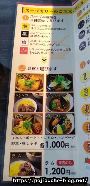元祖札幌ドミニカ東店のスープカレーメニュー