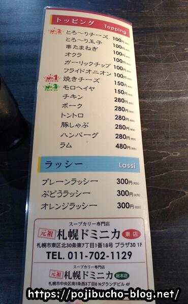 元祖札幌ドミニカ東店のトッピングとラッシーのメニュー